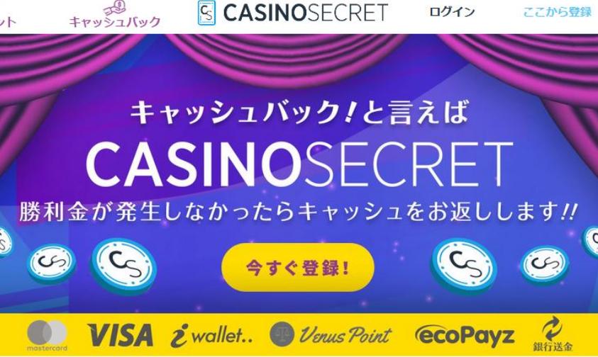 casinosecret cashback
