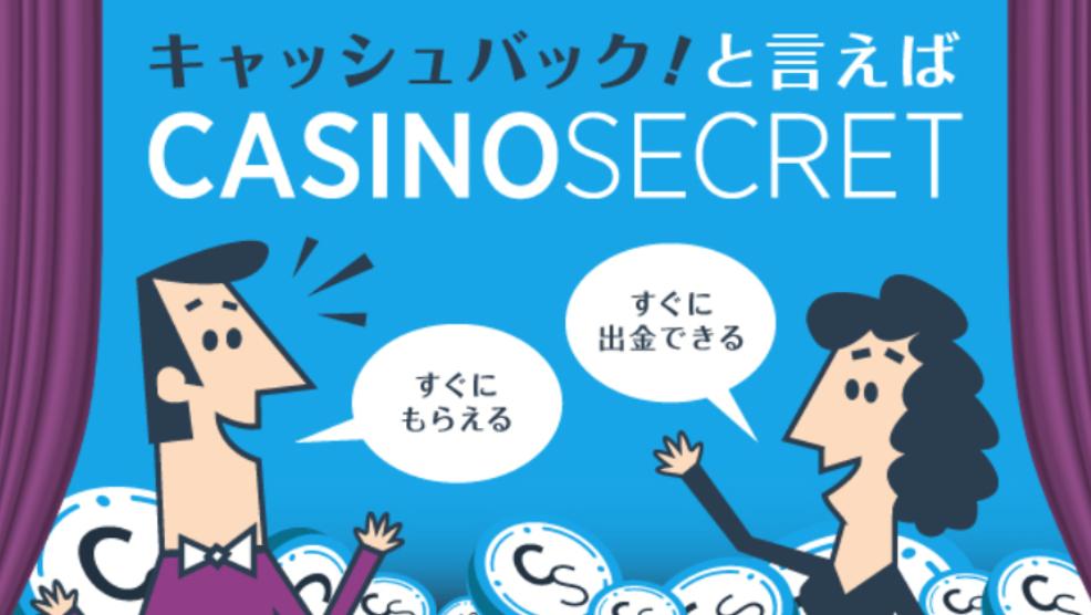 casino secret online cashback