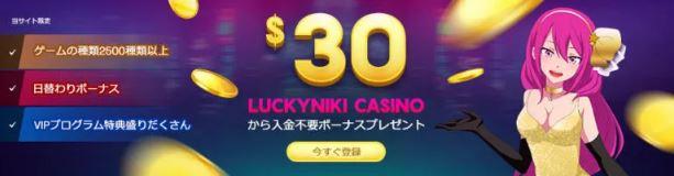 ラッキーニッキー LuckyNiki